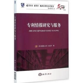 专利情报研究与服务