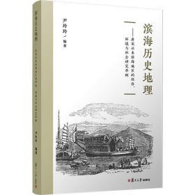 滨海历史地理——唐宋以来滨海地区的经济、环境与社会研究举例