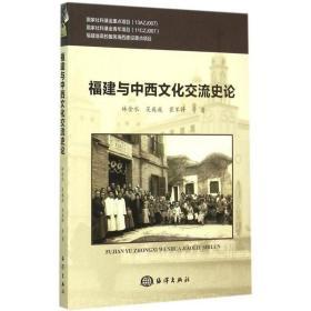 福建与中西文化交流史论