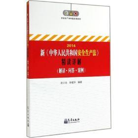 新《中华人民共和国安全生产法》精读详解(解读·问答·案例)