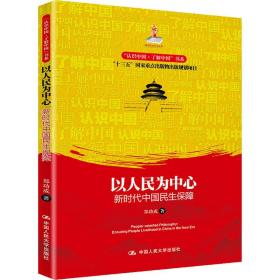 """以人民为中心:新时代中国民生保障(""""认识中国·了解中国""""书系)"""