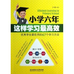 小学六年,这样学习最高效:优秀学生都在用的67个学习方法