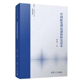 中国政党理论创新研究读本(中国政府与政治研究系列读本)