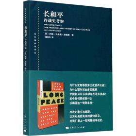 长和 冷战史察 外国军事 (美)约翰·刘易斯·加迪斯 新华正版