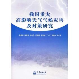我国重大高影响天气气候灾害及对策研究