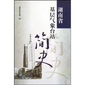 湖南省基层气象台站简史