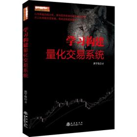 舵手期货精典11学习构建量化交易系统
