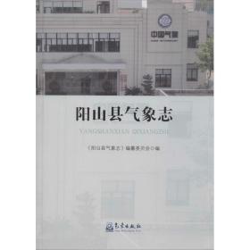 阳山县气象志