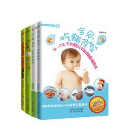 婴幼儿分阶辅食规划书(共4本)
