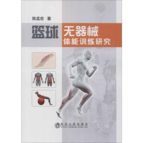 篮球无器械体能训练研究