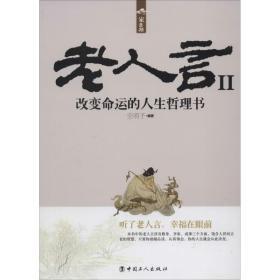 老人言(2):改变命运的人生哲理书