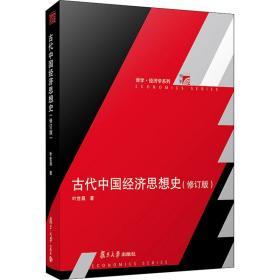 古代中国经济思想史(修订版)