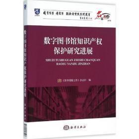 数字图书馆知识产权保护研究进展