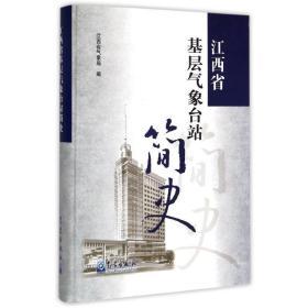 江西省基层气象台站简史