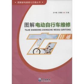 图解家电维修七日通丛书:图解电动自行车维修七日通