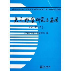 大气科学研究与应用(2012·1)