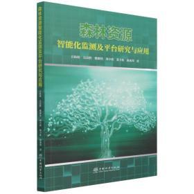 森林资源智能化监测及平台研究与应用