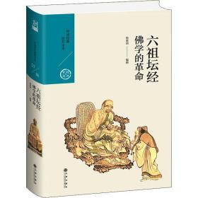 六祖坛经:佛学的革命(中国历代经典宝库第六辑)
