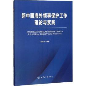 新中国海外领事保护工作理论与实践