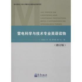 雷电科学与技术专业英语读物(修订版)
