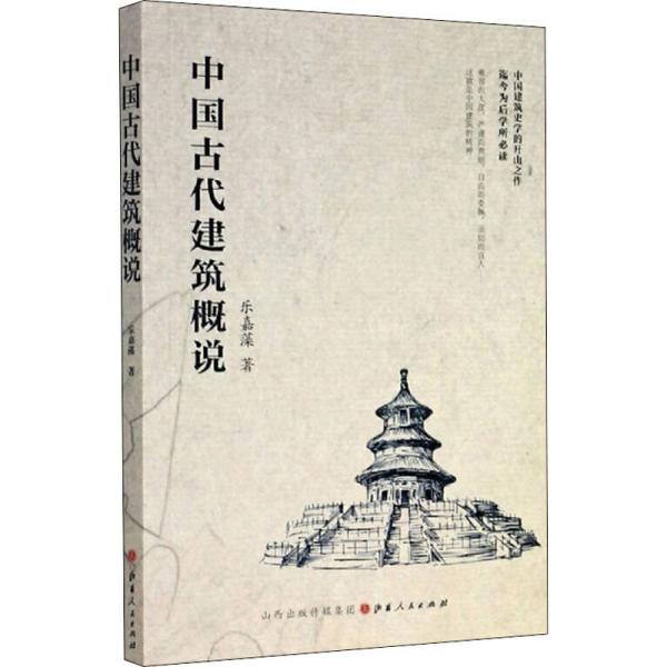 中国古代建筑概说