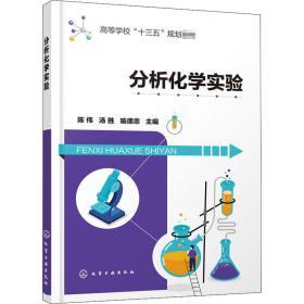 分析化学实验(陈伟)