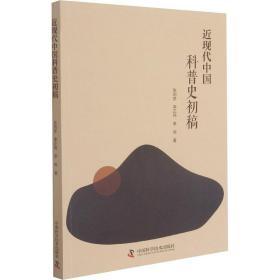 近现代中国科普史初稿