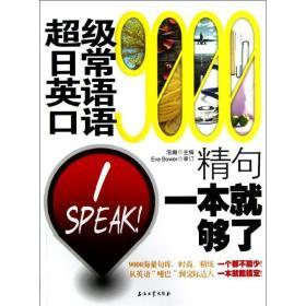 超级日常英语口语9000精句一本就够了