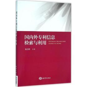国内外专利信息检索与利用
