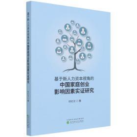 基于新人力资本视角的中国家庭创业影响因素实证研究