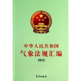 中华人民共和国气象法规汇编(2012)