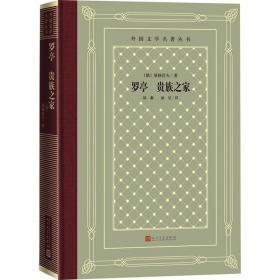 罗亭  贵族之家(外国文学名著丛书 怀旧网格本)