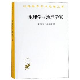 地理学与地理学家:1945年以来的英美人文地理学 各国地理 [英]r.j.约翰斯顿 著 新华正版