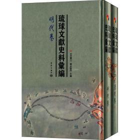 琉球文献史料汇编(明代卷、清代卷)