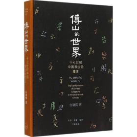 傅山的世界:十七世纪中国书法的嬗变