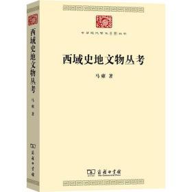 西域史地文物丛考(中华现代学术名著7)