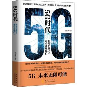 5g时代 如何把握5g这个超级风 经济理论、法规 柳振浩 新华正版