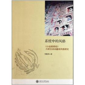 系统中的风格:《小品般若经》六种汉译本翻译风格研究