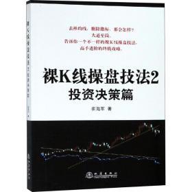 裸K线操盘技法2——投资决策篇
