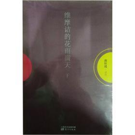 维摩诘的花雨满天(下册)