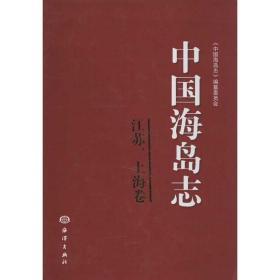 中国海岛志(江苏、上海卷)