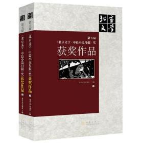 第五届<北京文学·中篇小说月报>奖获奖作品(上、下)