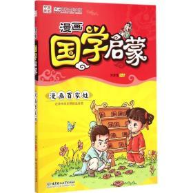 漫画中国:漫画国学启蒙·漫画百家姓