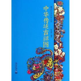 漫话中华民俗丛书 中华传统吉祥图