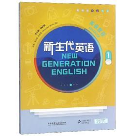 新生代英语高级教程(1)