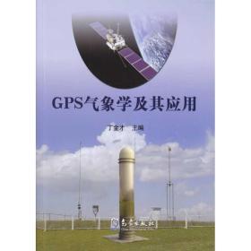 GPS气象学及其应用