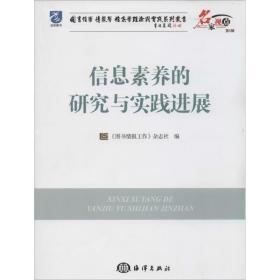 图书馆学·情报学·档案学理论与实践系列丛书:信息素养的研究与实践进展