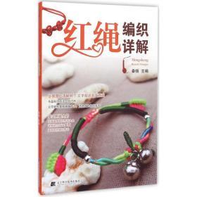 红绳编织详解