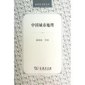 中国城市地理 各国地理 顾朝林 等 新华正版