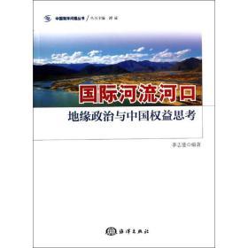 中国海洋问题丛书·国际河流河口:地缘政治与中国权益思考